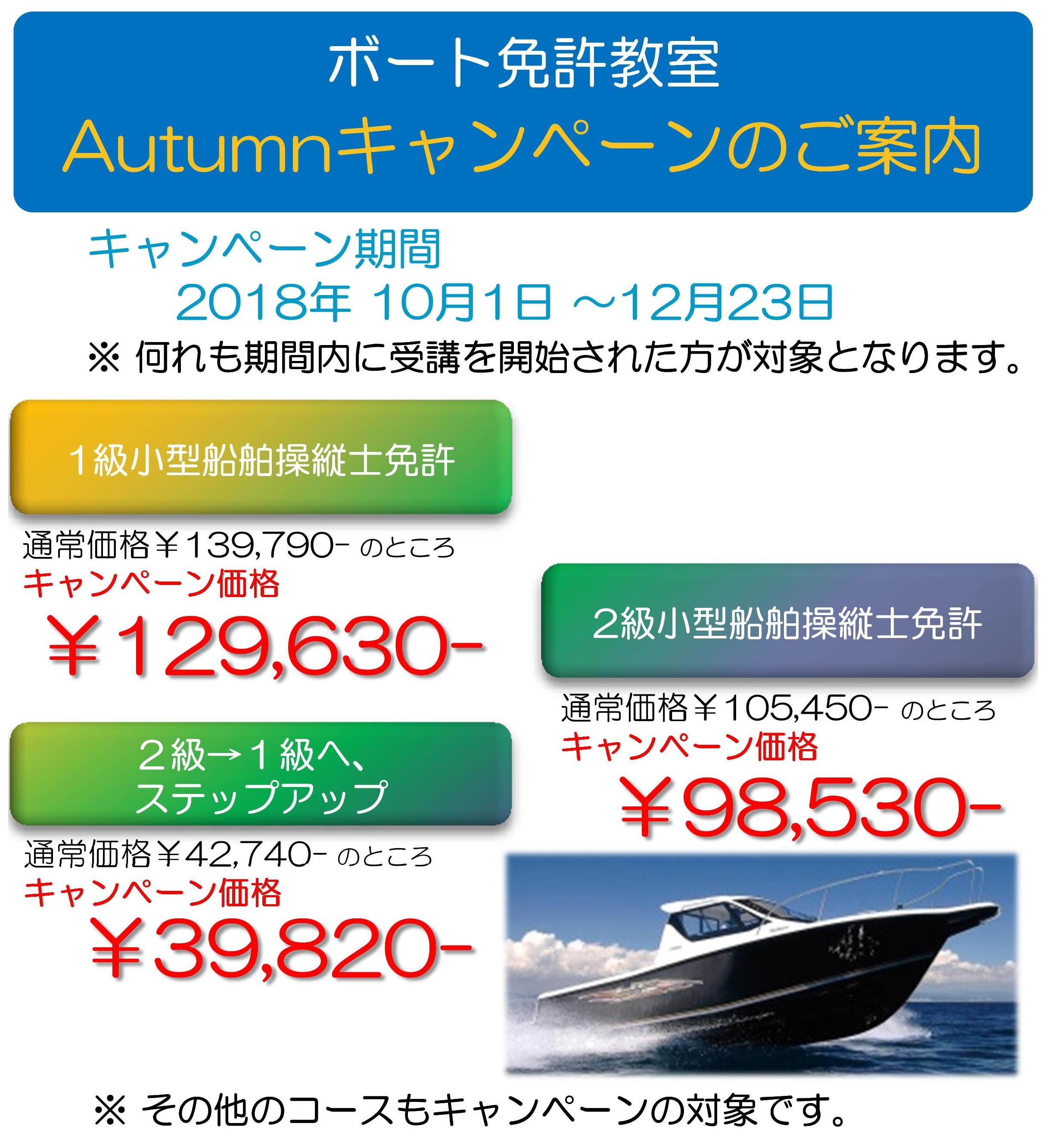 ボート免許教室 お得な秋季限定キャンペーンが始まります。