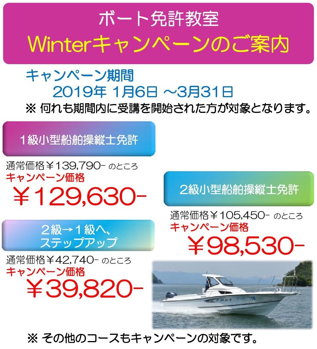 ボート免許教室 お得な冬季限定キャンペーンが始まります。