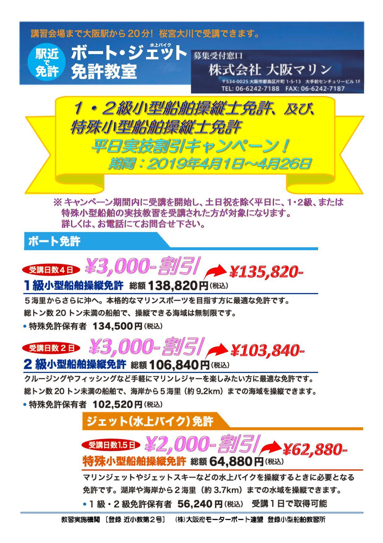 ボート免許教室 平日実技講習料金割引キャンペーン!