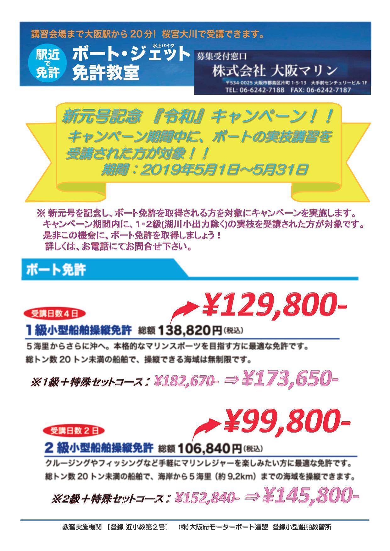 ボート免許 実技講習料金割引キャンペーン!
