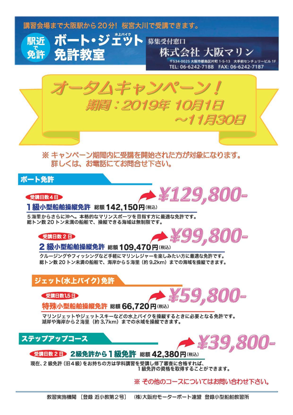 ボート免許教室 オータムキャンペーン実施!!